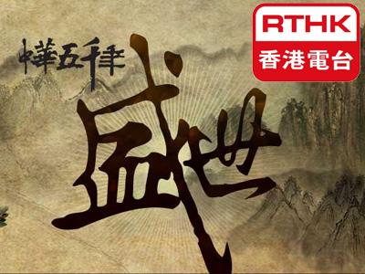 Chinese History - RTHK