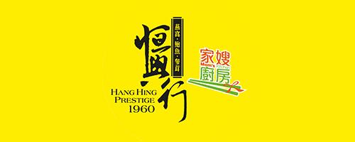 Hang Hing Prestige Company Limited Logo